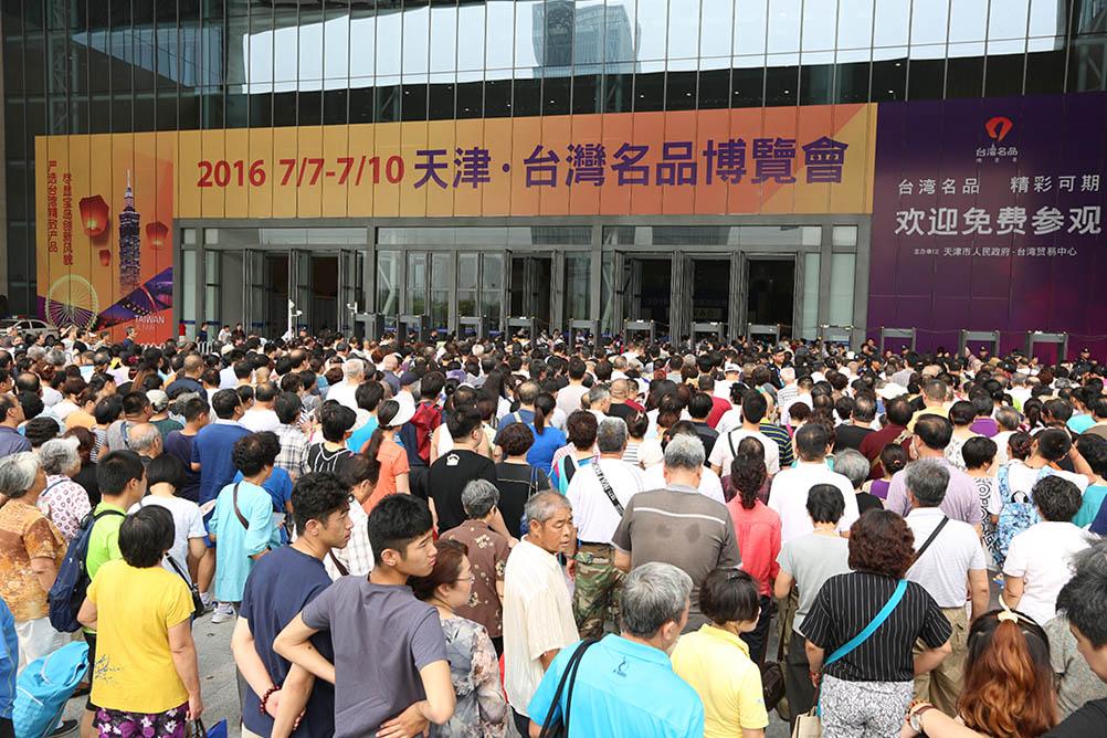2016天津,台灣名品博覽會現場。