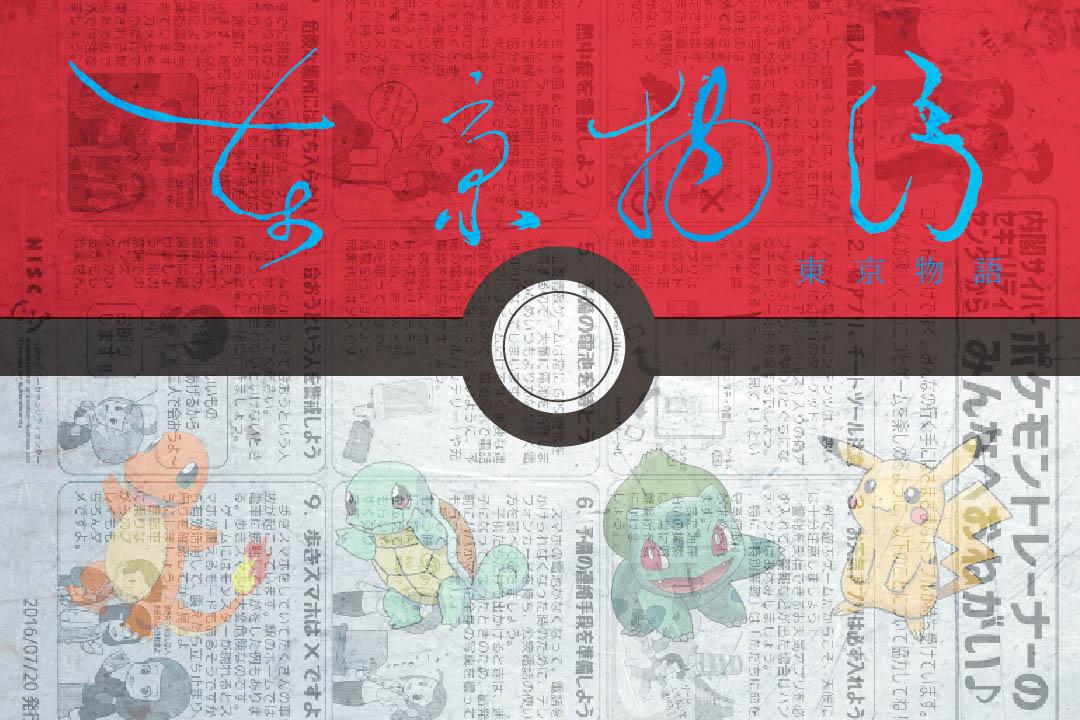 讓日本人重拾自信的Pokémon Go。