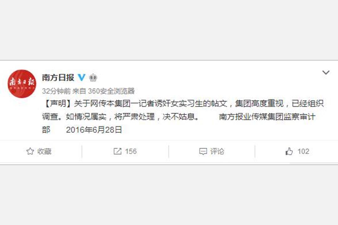 南方日報在官方微博發表聲明稱,關於網傳本集團一記者誘姦女實習生的帖文,集團高度重視,已經組織調查。