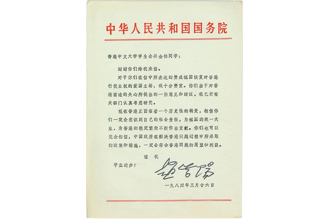1984年3月26日,趙紫陽就香港回歸問題給香港中文大學學生會的覆信。