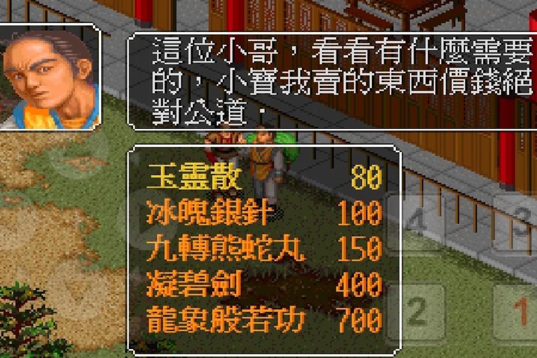 《金庸群俠傳》除玩家控制角色外,角色全部來自金庸小說,圖為專門販賣裝備藥品的韋小寶。