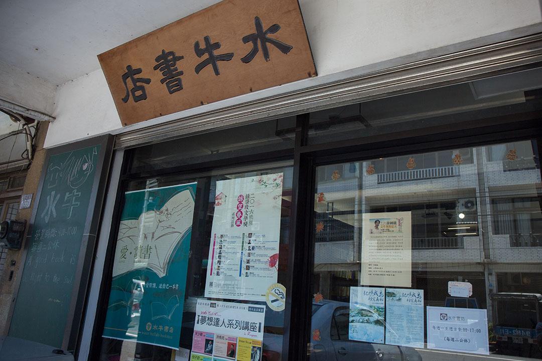位於新屋的水牛書店。