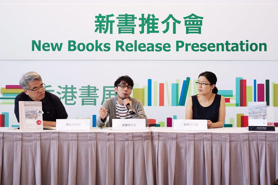 香港三年新書推介會。