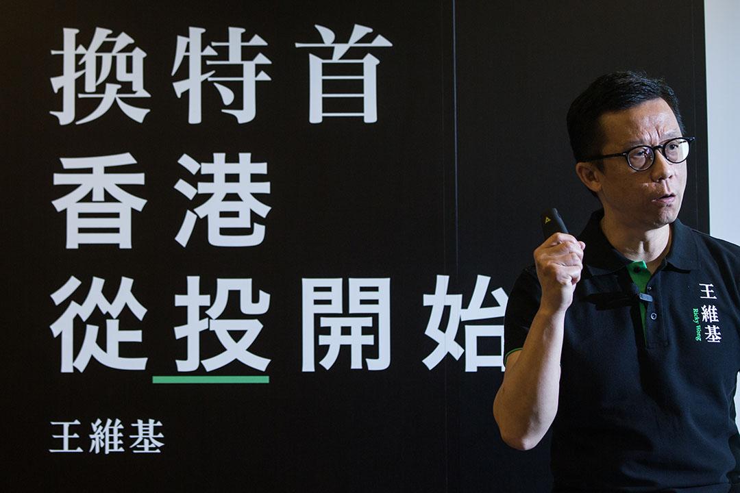 香港電視主席王維基宣布參選立法會選舉。