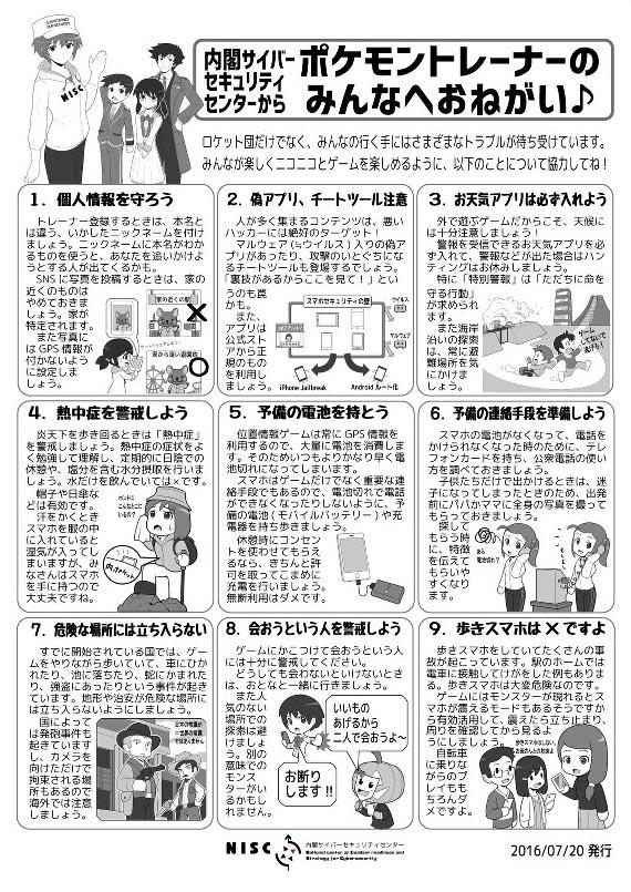 日本政府(NISC內閣安全中心)發布的Pokémon Go注意事項。