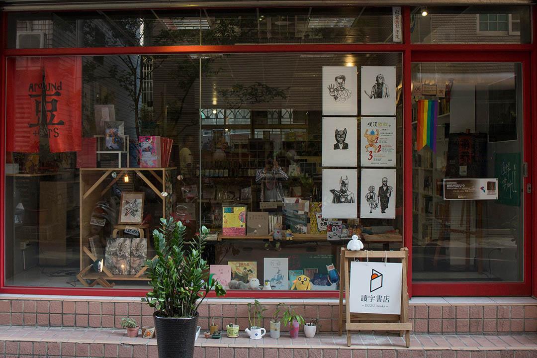 讀字書店位於桃園市區。