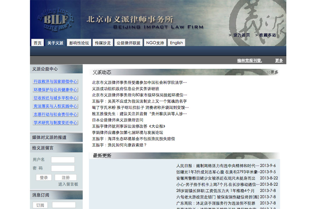 北京市义派律师事务所。