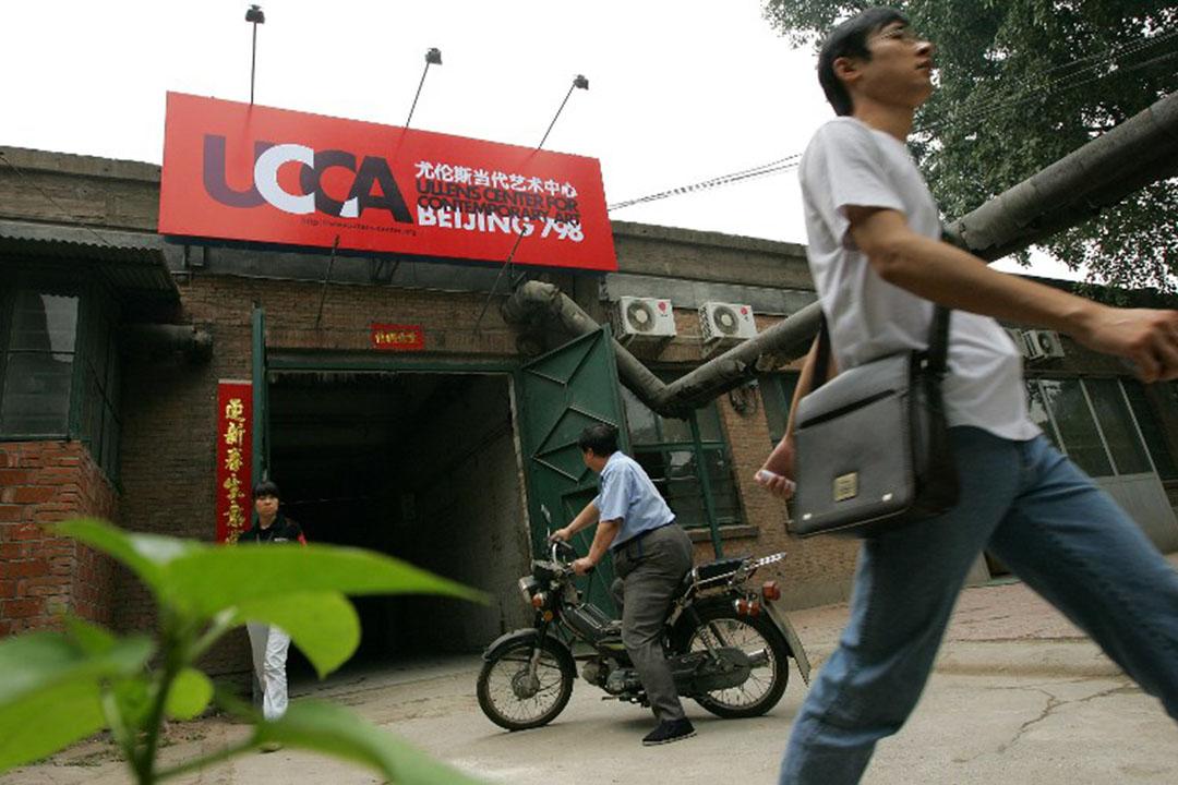 北京尤倫斯當代藝術中心(UCCA)。