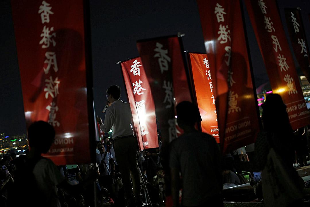 香港民族黨的旗幟。