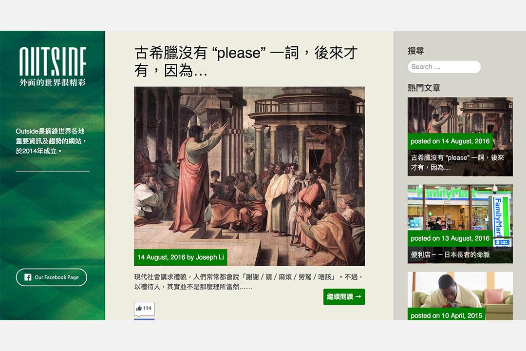 Outside.hk網站。