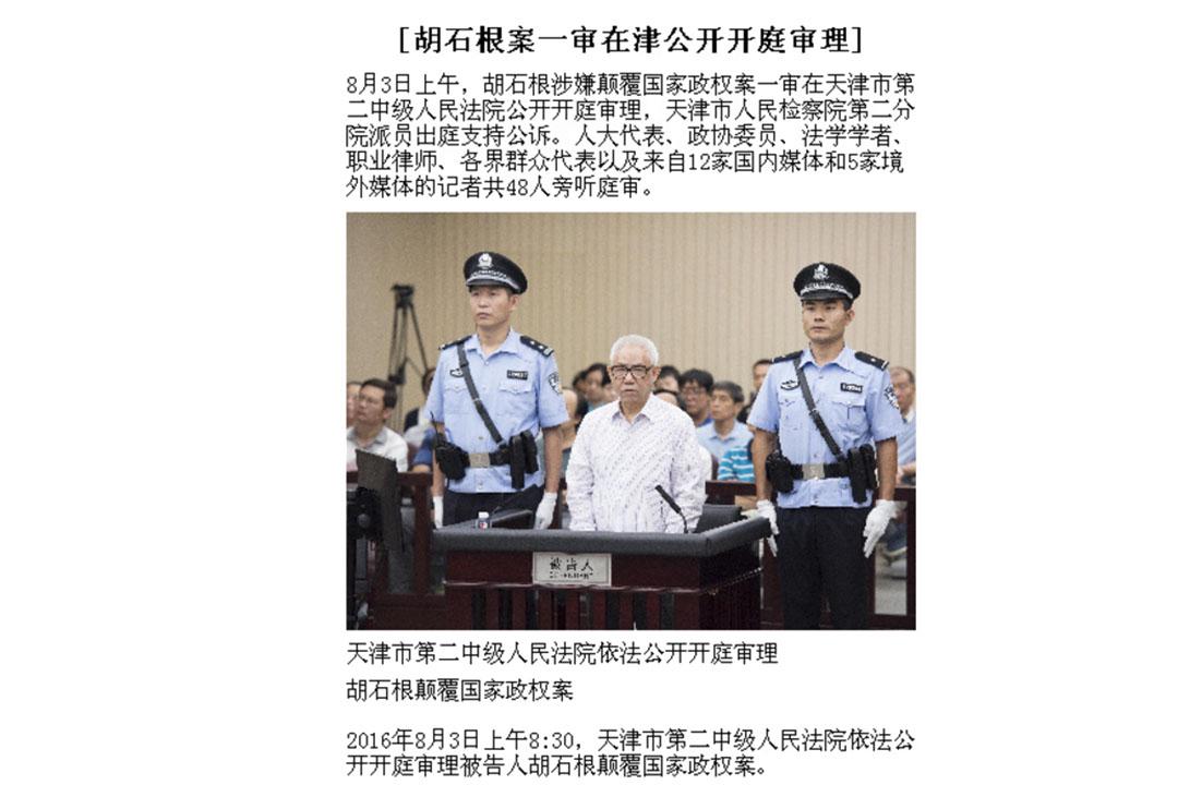 胡石根因顛覆國家政權罪,被判處有期徒刑7年6個月。