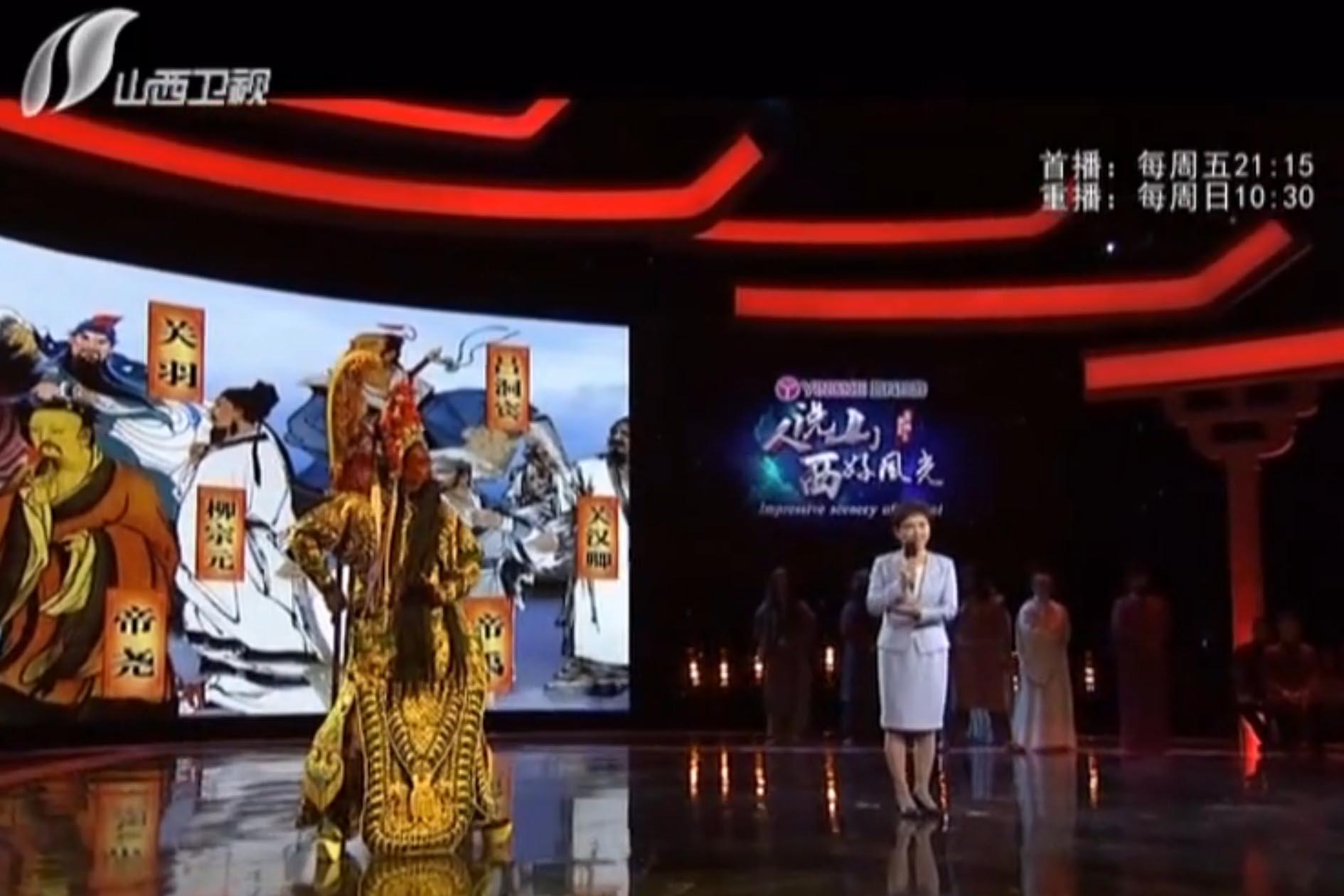 運城女市委書記王宇燕和「關公」同台。