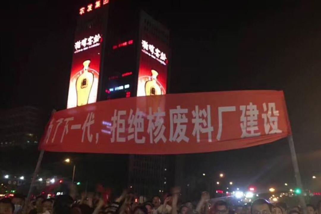 江蘇連雲港民眾發起抗議當局興建核廢料處理廠集會。