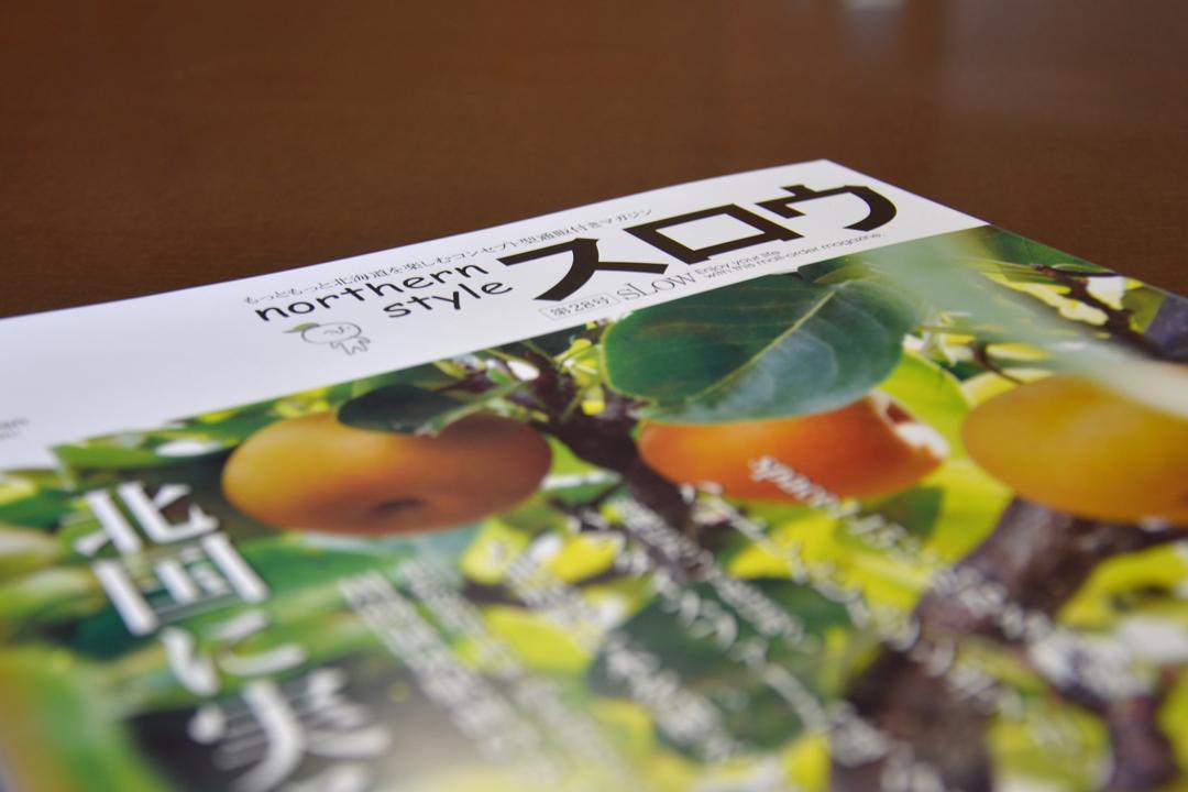 享受更多北海道樂趣的概念型郵購雜誌《Slow》。
