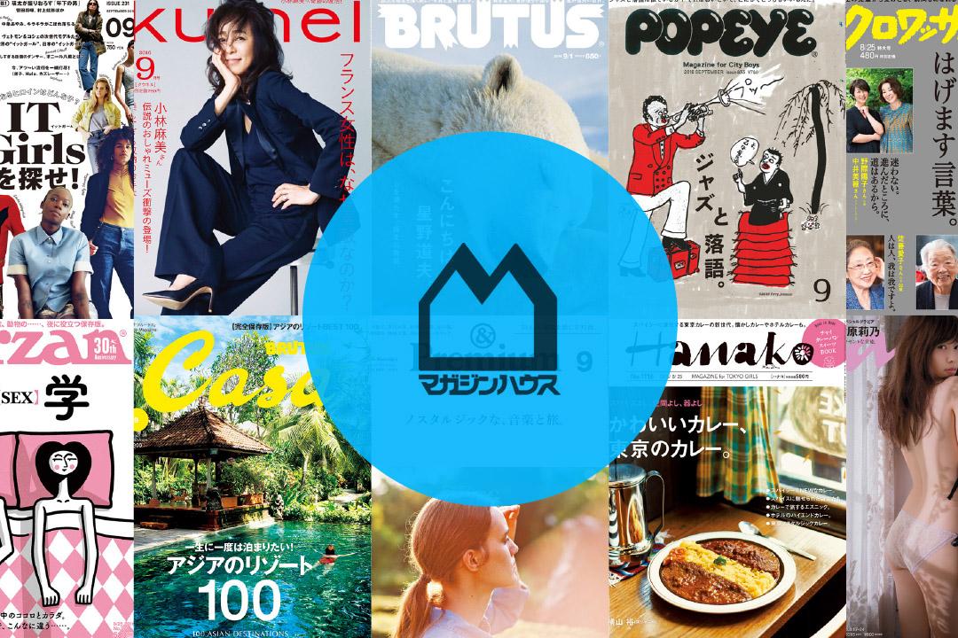 引領時代潮流的日本雜誌集團Magazine House,旗下刊物在日本、台灣或香港都具有相當影響力。