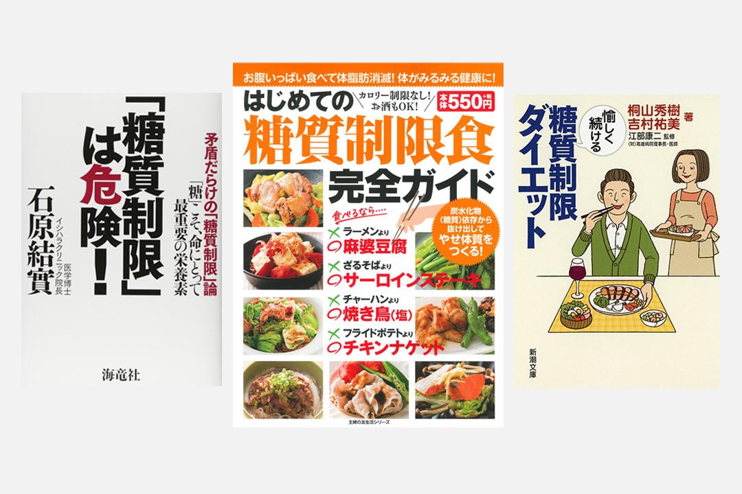 日本醫學界對於「糖質限制」的看法,本來就分成支持與反對兩大派。