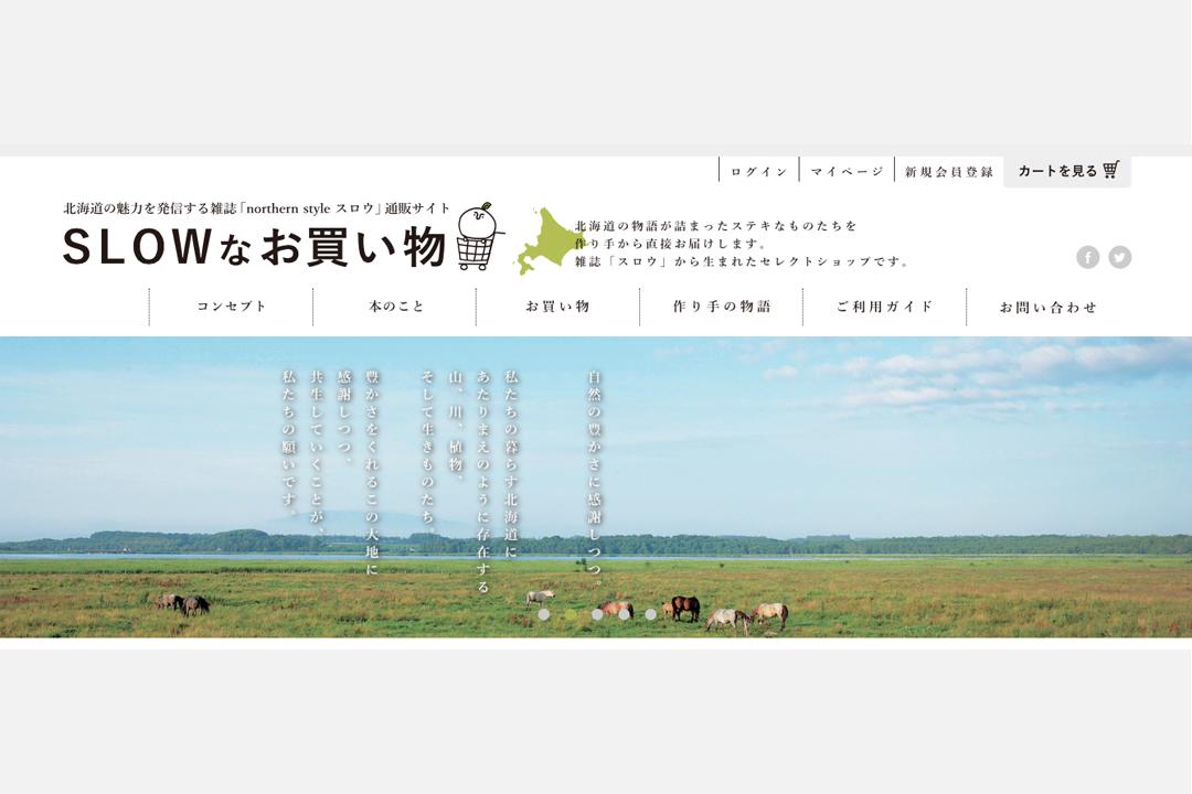 無論是透過郵購或網路,《Slow》販售的每樣商品,都能讓消費者經由購買而對北海道的自然、以及生活在北海道的人們產生正面影響。