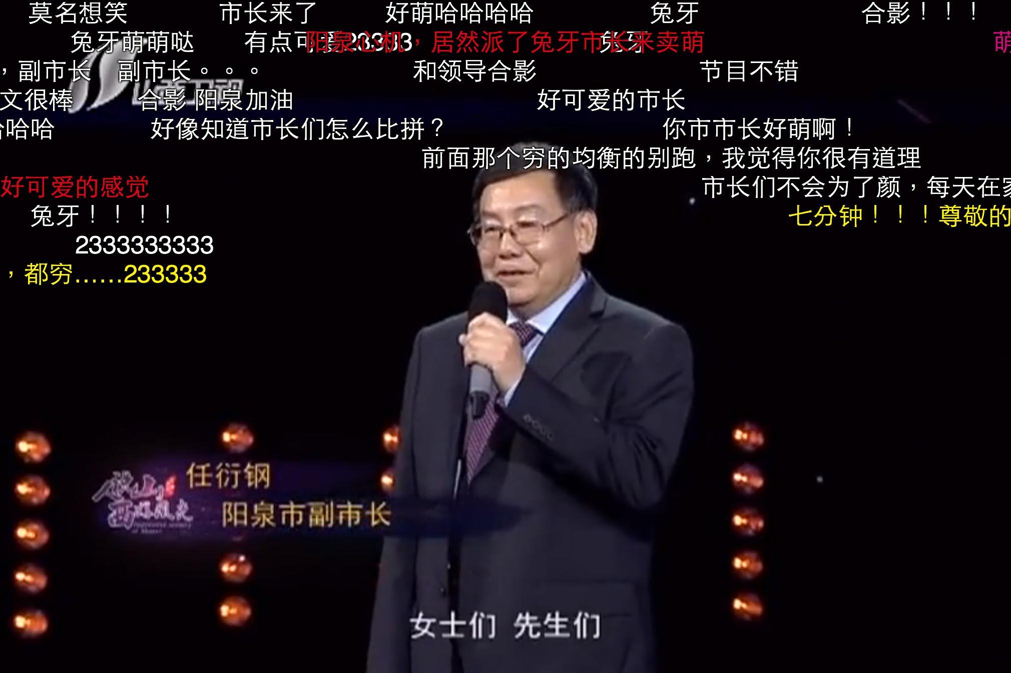陽泉市副市長任衍鋼。