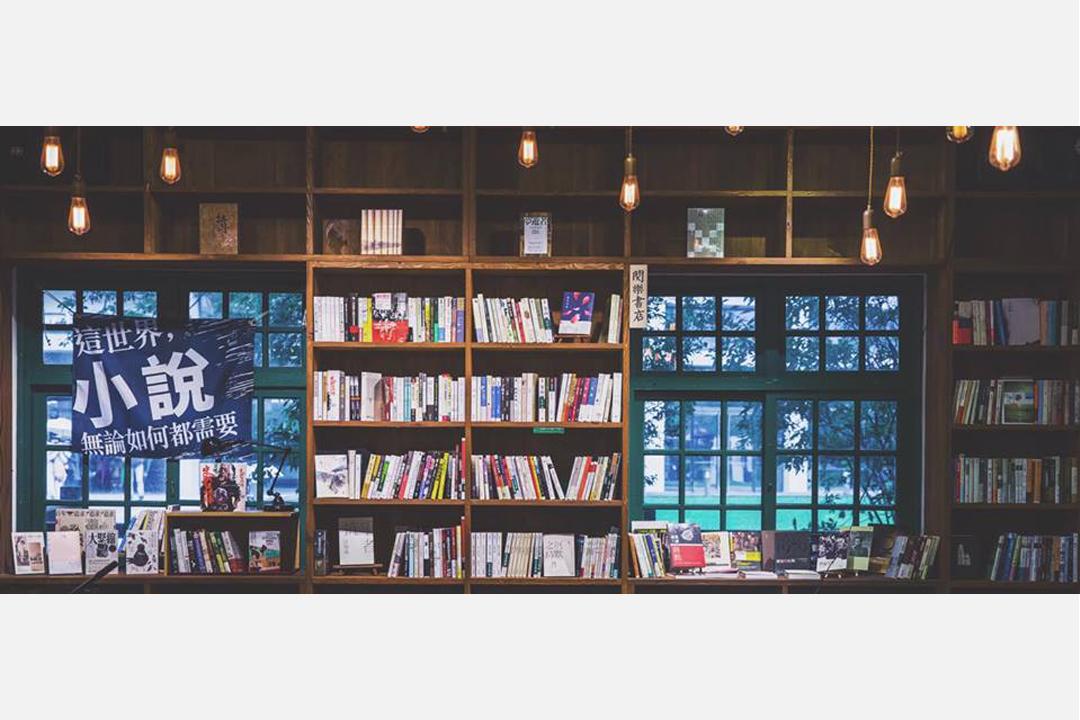 閱樂書店一景。