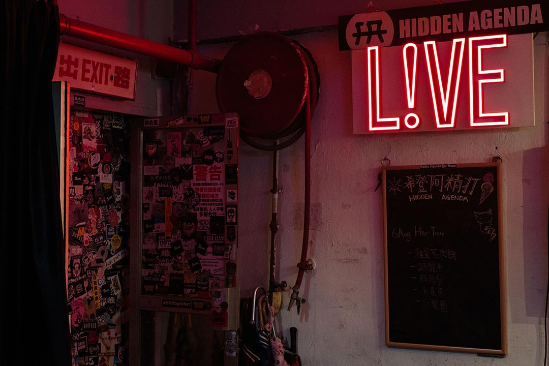 香港音樂界 Live House 聖地 Hidden Agenda,便因為政府各部門的巡查行動,而即將停業。