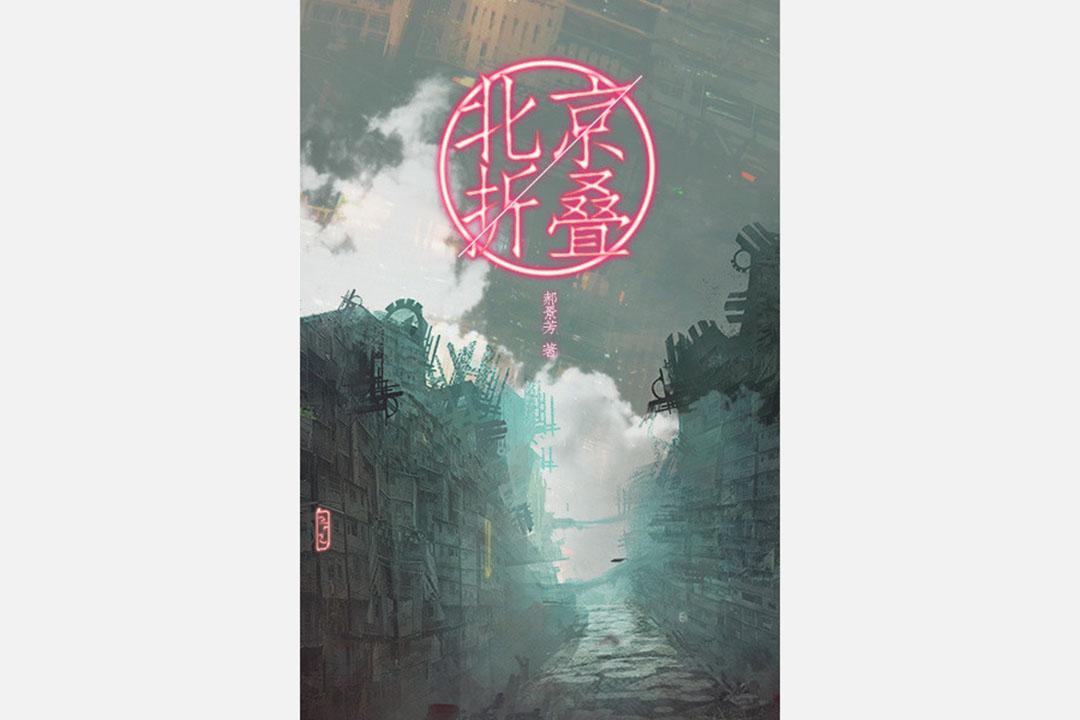 《北京折疊》書封。