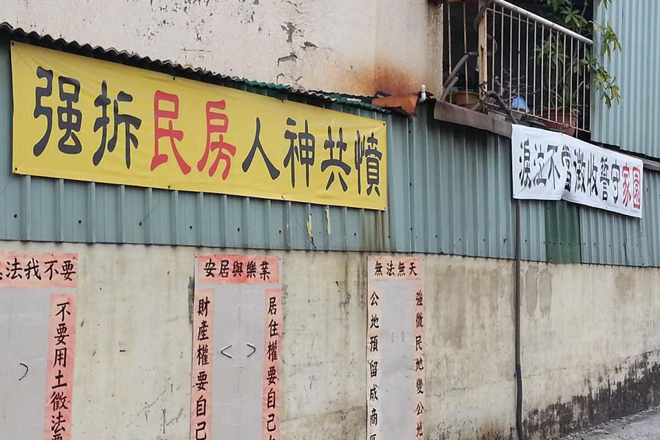 鐵路沿線居民在住家外掛滿反對迫遷的布條。