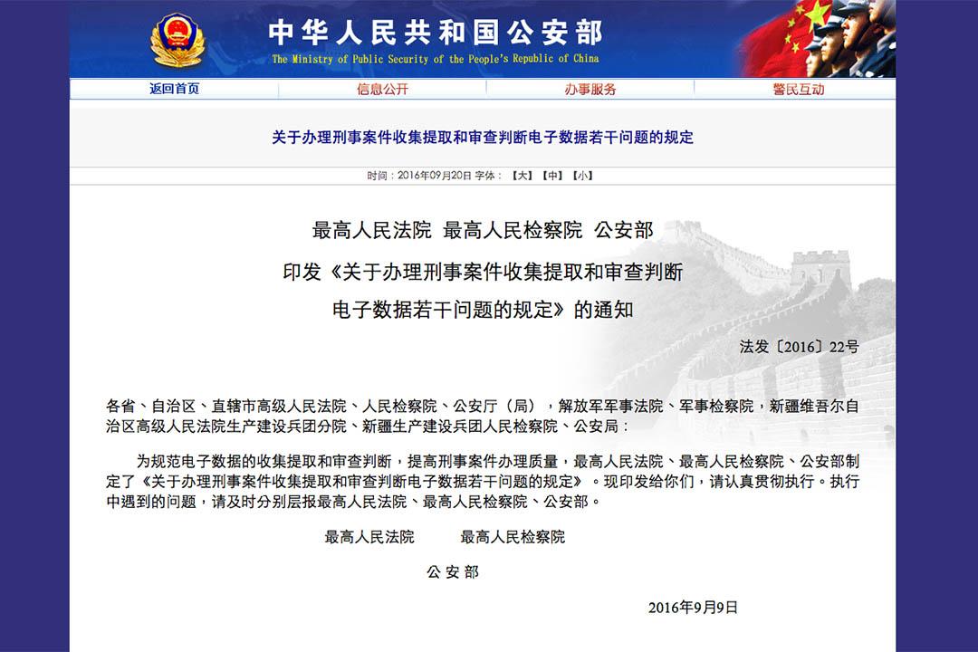 中國將在10月1日起實施《關於辦理刑事案件收集提取和審查判斷電子數據若干問題的規定》,在新規定下公檢法人員有權依法向有關單位和個人收集、調取電子數據。