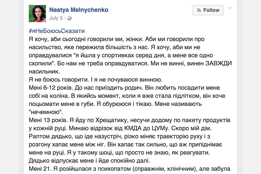 烏克蘭女記者推廣hashtag#IAmNotScaredToSpeak 引發病毒式傳播。