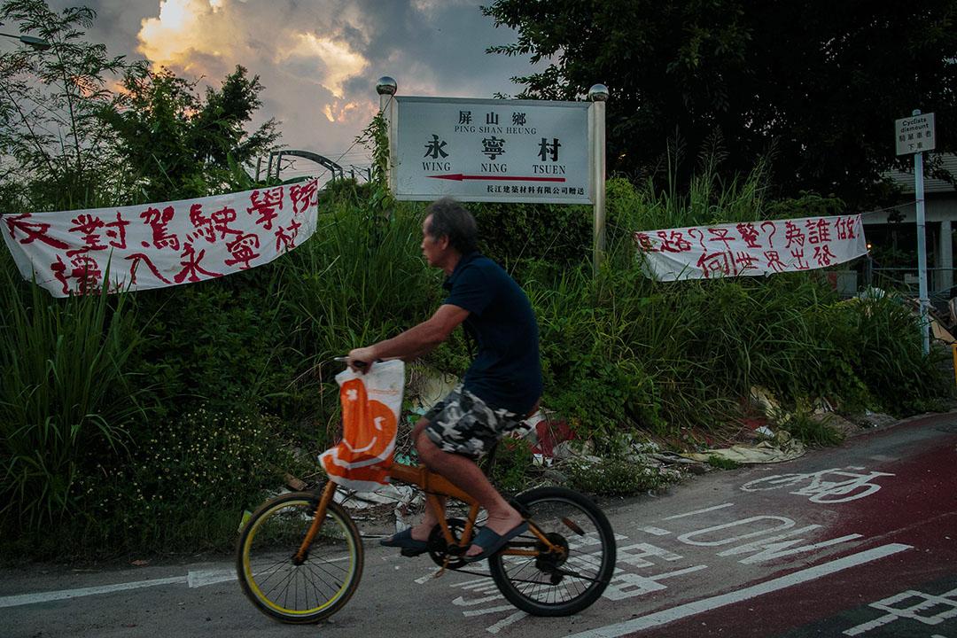 元朗永寧村村民掛上反對元朗駕駛學校遷進村標語。