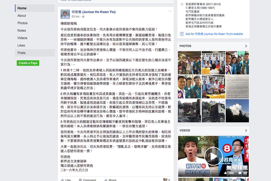 何君堯9月3日在其臉書發布的新聞稿。