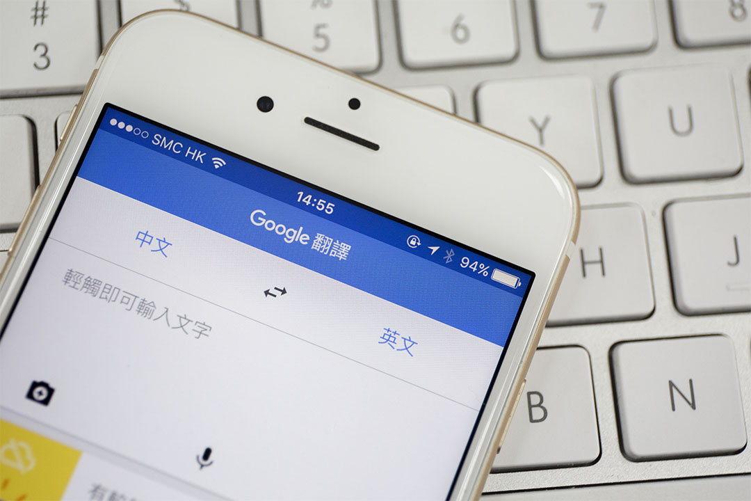 Google 翻譯手機程式。