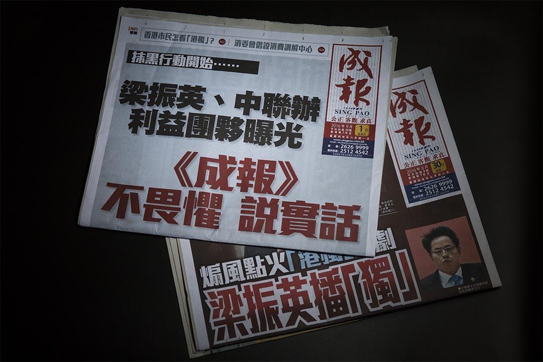 2016年9月1日,《成報》頭版刊出聲明,強調「請停止打壓言論自由、停止威嚇脅逼」。