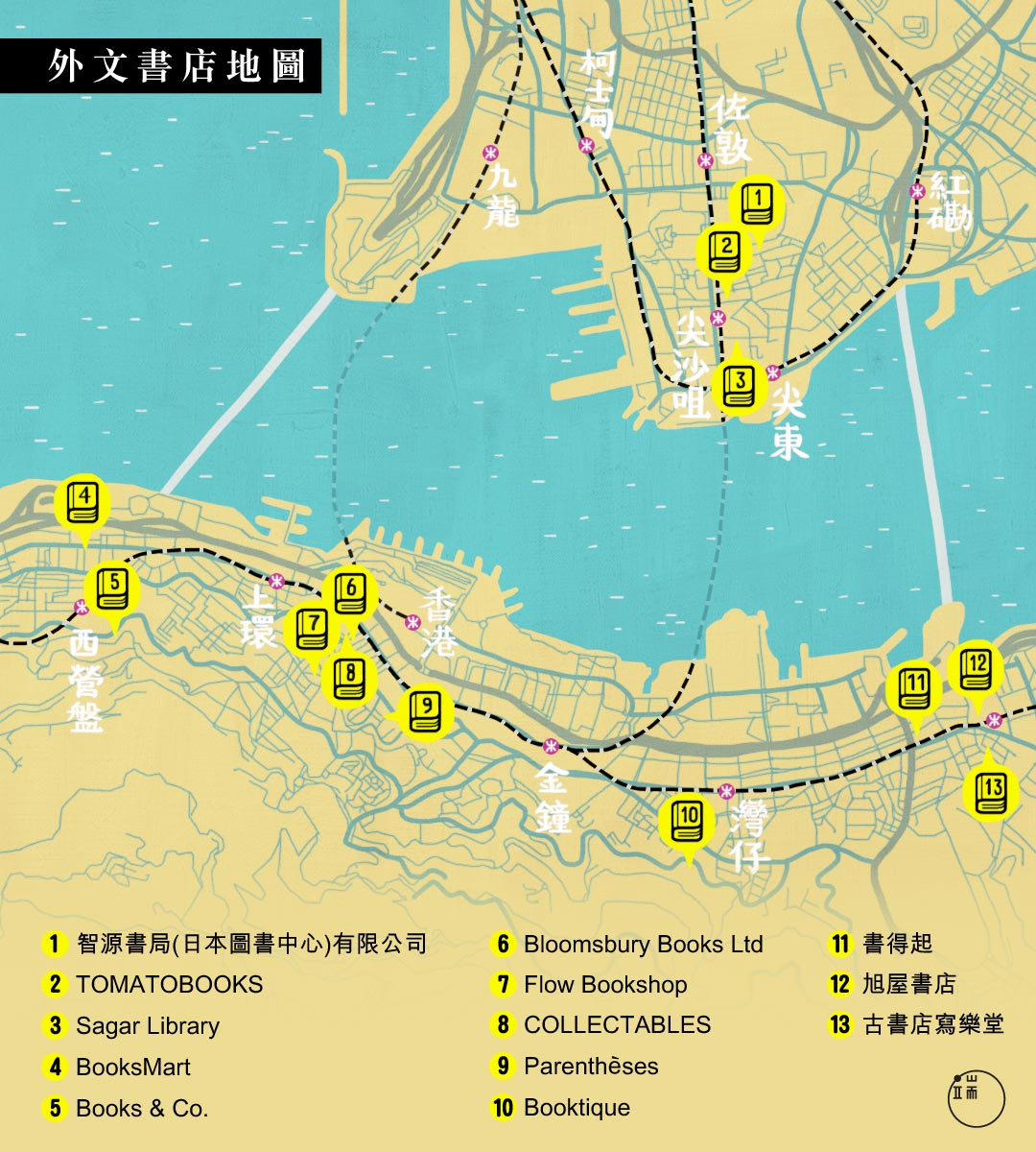 維港兩岸外文獨立書店地圖