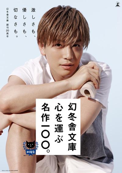 幻冬舍文庫創刊20週年,找來年輕族群熱愛的岩田剛典作為代言人。