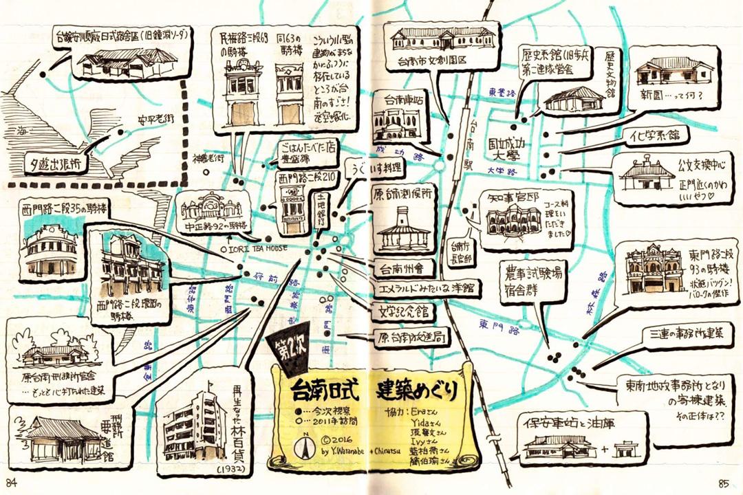 渡邉義孝描繪的台南日式建築小地圖。