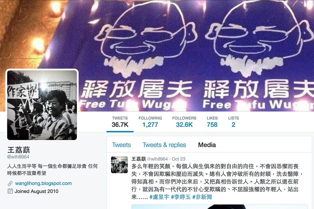 王荔蕻推特頁面。