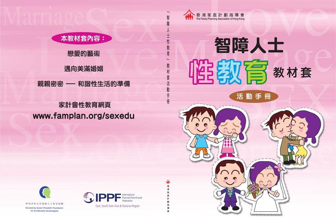 家計會智障人士性教育教材套 -以智障人士戀愛、婚姻及性生活為主題的教材。