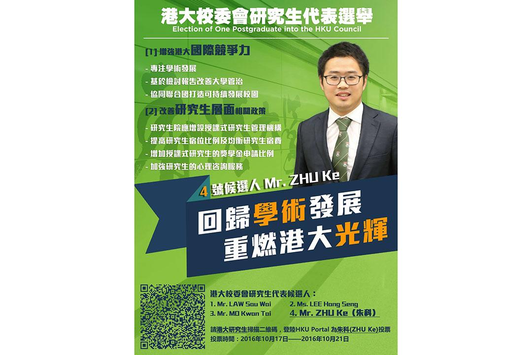 港大研究生會主席朱科競選港大校委選舉海報。