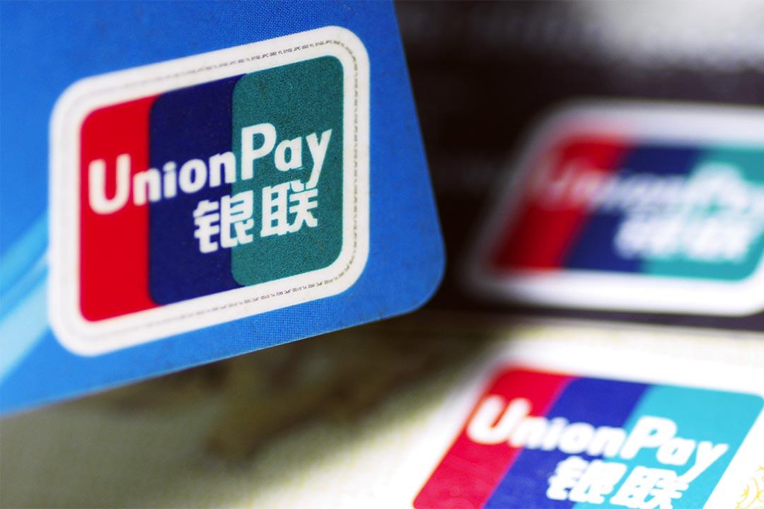 中國銀聯將禁止以銀聯卡購買境外保險產品。