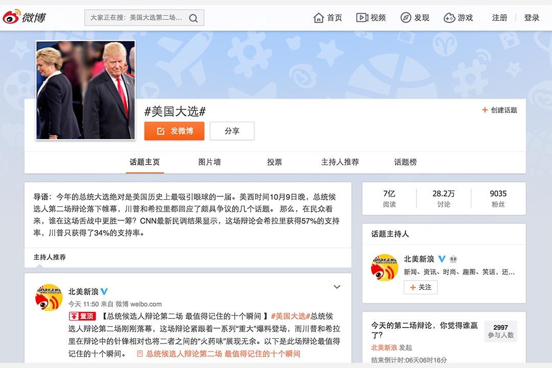 美国总统大选辩论引起中国网民关注。