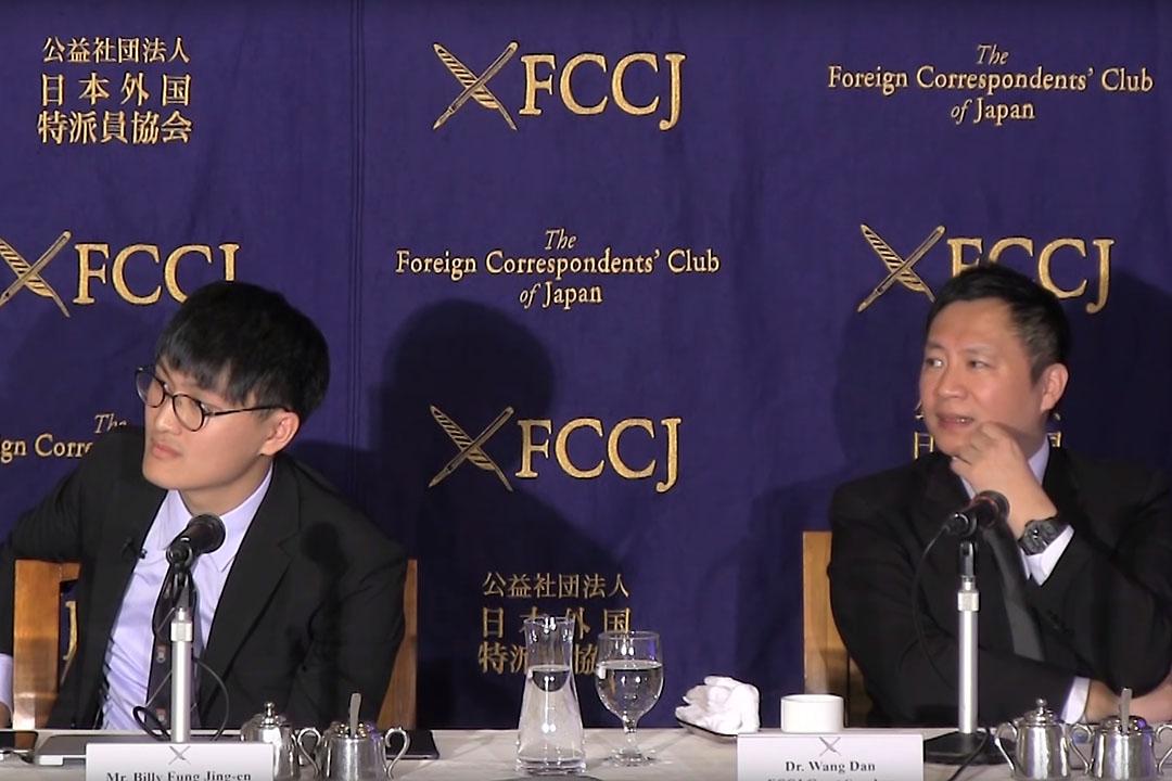 八九學運領袖王丹與前港大學生會會長馮敬恩在日本外國特派員協會召開記者會。