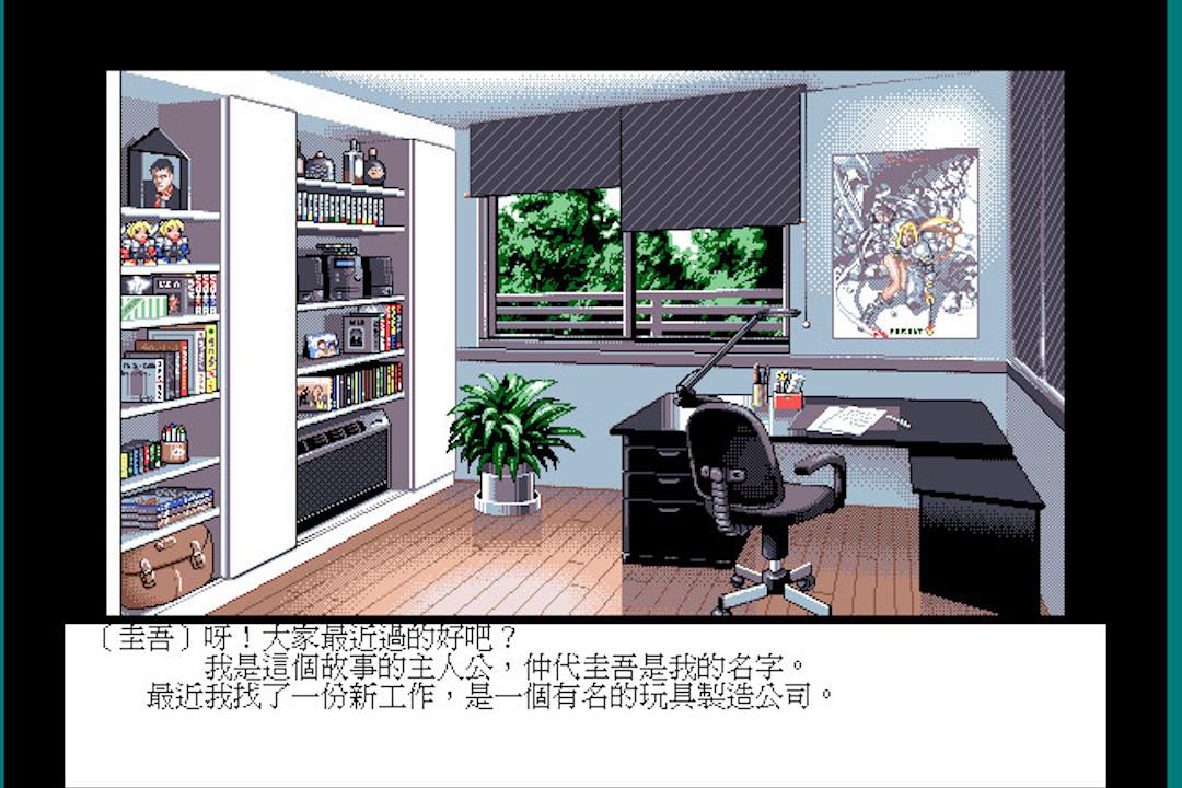 《樂莊園》漢化版遊戲開場。