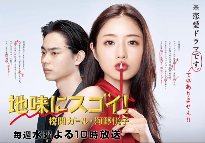 石原聰美主演的新日劇《校對女王》。