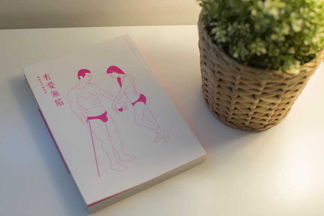 香港婦女基督徒協會在2015年出版《有愛無陷——殘障者的情與性》一書,採訪了多個殘障者的故事。