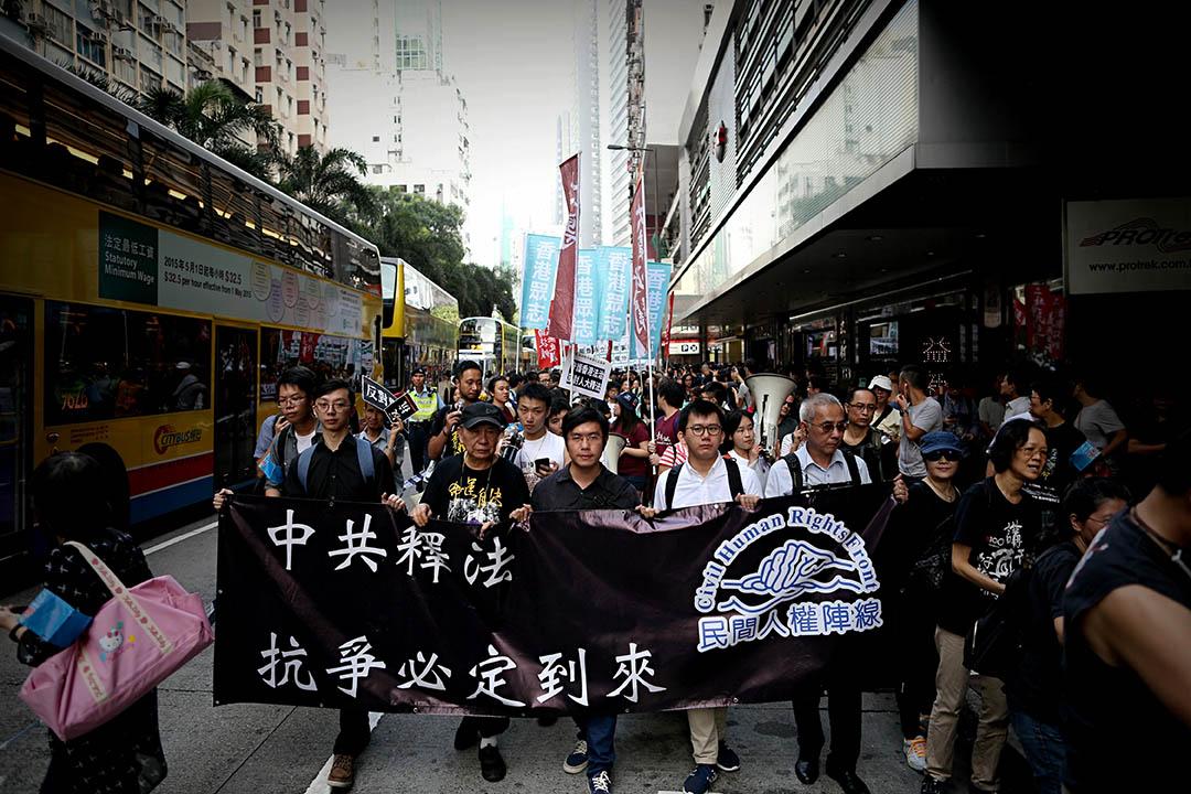 今日下午,香港民間人權陣線舉行反釋法遊行,抗議因立法會宣誓風波而引起的人大釋法。