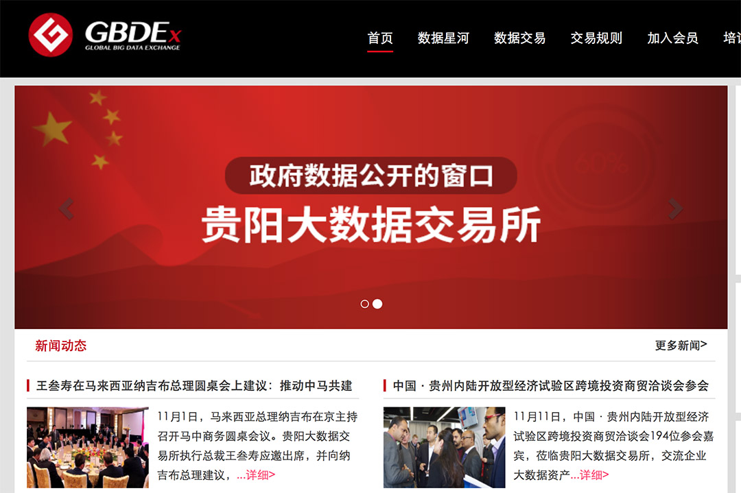 贵阳大数据交易所网站。