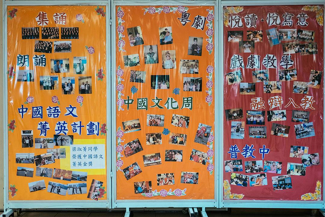 沙田崇真學校是第一批受資助推行「普教中」的小學,一塊中文科活動的壁報上也有「普教中」的照片。