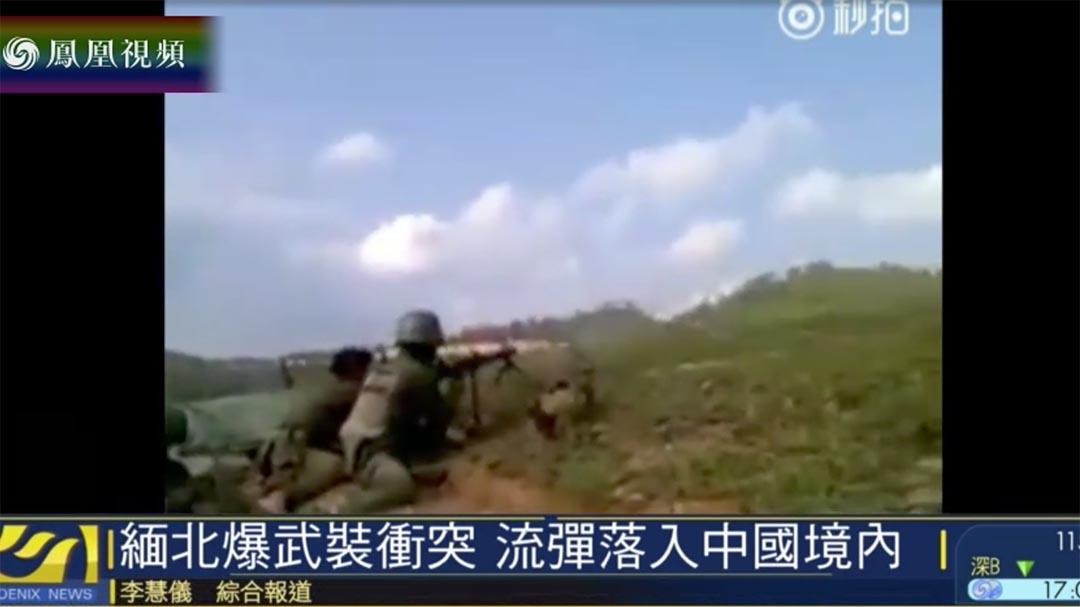 緬甸北部靠近中國邊境地區發生武裝衝突。