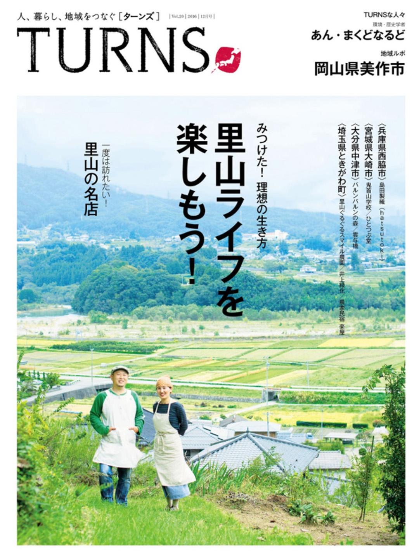 《TURNS》雜誌主要以日本的「地域」作為概念,每一期會挑一個相關主題,傳遞出地方鄉間人親土親的魅力。
