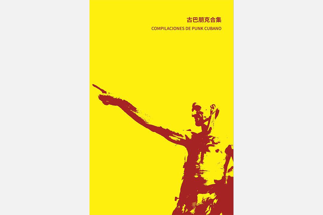古巴朋克音樂合集《憤怒,虛無,朗姆酒》。